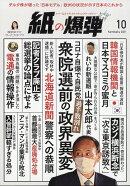 月刊 紙の爆弾 2021年 10月号 [雑誌]
