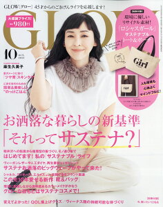 GLOW (グロー) 2021年 10月号 [雑誌]