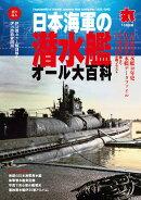 丸別冊 日本海軍の潜水艦オール大百科 2021年 10月号 [雑誌]