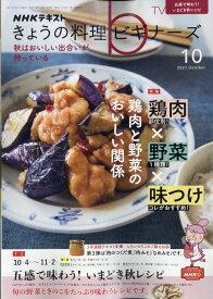 NHK きょうの料理ビギナーズ 2021年 10月号 [雑誌]