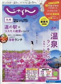 九州じゃらん 2021年 10月号 [雑誌]
