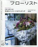フローリスト 2021年 10月号 [雑誌]