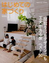 はじめての家づくり特装版「間取りにもデザインにも工夫がある家」ベスト50 [ 主婦の友社 ]