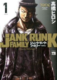 ジャンク・ランク・ファミリー(1) (ヤングチャンピオンコミックス) [ 高橋ヒロシ ]