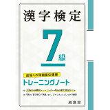 漢字検定トレーニングノート7級
