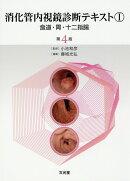 消化管内視鏡診断テキスト(1)第4版