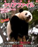 ぜんぶシャンシャンクリアファイルBOOK
