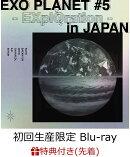 【先着特典】EXO PLANET #5 -EXplOration IN JAPAN-(初回生産限定盤)(ライブフォトポストカード付き)【Blu-ray】