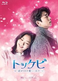 トッケビ〜君がくれた愛しい日々〜 Blu-ray BOX2【Blu-ray】 [ コン・ユ ]