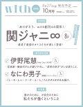 【予約】with 2021年10月号 [雑誌] 【表紙:関ジャニ∞ver.】