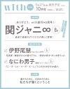 with 2021年10月号 [雑誌] 【表紙:関ジャニ∞ver.】