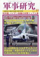 軍事研究 2021年 10月号 [雑誌]