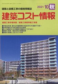 建築コスト情報 2021年 10月号 [雑誌]