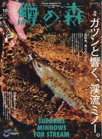 鱒の森 2021年 10月号 [雑誌]