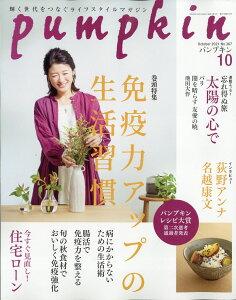 pumpkin (パンプキン) 2021年 10月号 [雑誌]