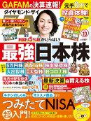 ダイヤモンドZAi(ザイ) 2021年 10月号 [雑誌](最強日本株21年夏&つみたてNISA&毎月分配型投信)