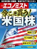 エコノミスト 2021年 10/19号 [雑誌]