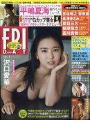 FRIDAY (フライデー) 2021年 10/1号 [雑誌]