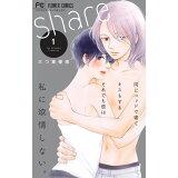 share(1) (フラワーコミックス ベツコミ)