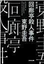 回廊亭殺人事件 新装版 (光文社文庫) [ 東野圭吾 ]