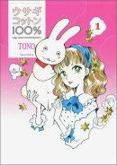 ウサギコットン100%(1)