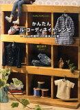 かんたんドール・コーディネイト・レシピ (Dolly・dolly books)