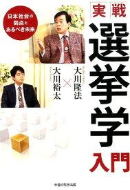 実践・選挙学入門 日本社会の弱点とあるべき未来 [ 大川隆法 ]