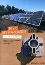 DIYでMY太陽光発電所! 自分で作れる、稼げる。 [ 環境ビジネスクリーンテック取材班 ]