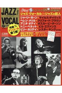 CDつきマガジン『ジャズ・ヴォーカル・コレクション』後編セット(第27号~第52号、特製CD収納ケース&特製ファイル…