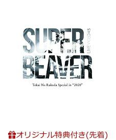 """【楽天ブックス限定先着特典】LIVE VIDEO 4.5 Tokai No Rakuda Special in """"2020""""(初回仕様限定盤DVD)(オリジナルアクリルキーホルダー) [ SUPER BEAVER ]"""