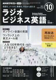 NHK ラジオ ビジネス英語 2021年 10月号 [雑誌]