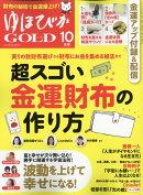 ゆほびかGOLD (ゴールド) 2021年 10月号 [雑誌]