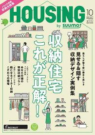 HOUSING (ハウジング)by suumo(バイスーモ) 2021年 10月号 [雑誌]
