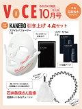 【予約】VOCE (ヴォーチェ) 付録違い版 2021年 10月号 [雑誌]