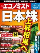 エコノミスト 2021年 10/12号 [雑誌]