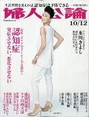 婦人公論 2021年 10/12号 [雑誌]