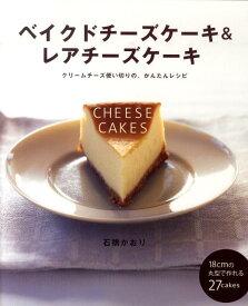 ベイクドチーズケーキ&レアチーズケーキ クリームチーズ使い切りの、かんたんレシピ [ 石橋かおり ]