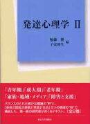 発達心理学(2)