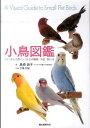 小鳥図鑑 フィンチと小型インコたちの種類・羽色・飼い方 [ 島森尚子 ]