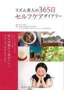 【バーゲン本】リズム美人の365日セルフケアダイアリー