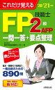 これだけ覚えるFP技能士2級・AFP 一問一答+要点整理'20→'21年版 [ 株式会社家計の総合相談センター ]