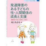 発達障害のある子どもの性・人間関係の成長と支援 (ブックレット:子どもの心と学校臨床)