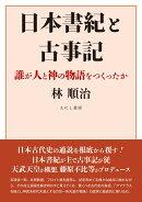 日本書紀と古事記