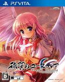 穢翼のユースティア Angel's blessing 通常版