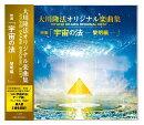 大川隆法オリジナル楽曲集ーRYUHO OKAWA ORIGINAL BEST-映画「宇宙の法ー黎明編ー」