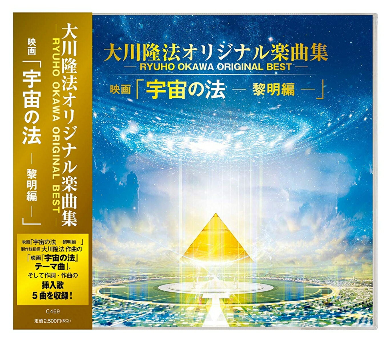 大川隆法オリジナル楽曲集ーRYUHO OKAWA ORIGINAL BEST-映画「宇宙の法ー黎明編ー」 [ 大川隆法 ]