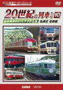 よみがえる20世紀の列車たち10 私鉄2 <名鉄&東海・北陸篇> 奥井宗夫8ミリビデオ作品集