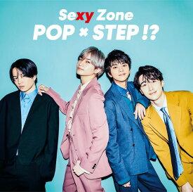 【先着特典】POP × STEP!? (通常盤) (A4クリアファイル付き) [ Sexy Zone ]