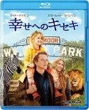 幸せへのキセキ【Blu-ray】