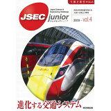 JSEC junior(vol.4) 進化する交通システム (今解き教室サイエンス)